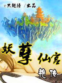 妖孽仙宫艳传